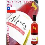 ワイン チリ アルパカ・ロゼ 750ml(チリ ロゼワイン)サンタ・ヘレナ /スクリューキャップ