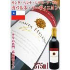 ワイン チリ サンタ・ヘレナ・シグロ・デ・オロ・カベルネ・ソーヴィニヨン 375ml(チリ・赤ワイン) wine