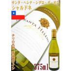 ワイン チリ サンタ・ヘレナ・シグロ・デ・オロ・シャルドネ 375ml(チリ・白ワイン)