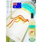 イエローテイル モスカート 750ml(オーストラリア・微発泡白ワイン) スクリューキャップ