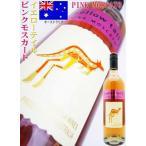 イエローテイル ピンクモスカート 750ml(オーストラリア・微発泡ロゼワイン) スクリューキャップ