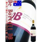 デ・ボルトリ・DB・シラーズ・カベルネ 750ml(オーストラリア・赤ワイン) 一個人誌『極旨!ワイングランプリ』第一位!
