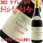 ラブレ・ロワ ヴィラージュ・ヌーボー 2016 750ml(フランス 赤ワイン)