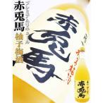 赤兎馬 柚子梅酒 720ml (せきとば ゆずうめしゅ)