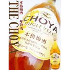 The CHOYA AGED SINGLE YEARS 本格梅酒 720ml  チョーヤ 100年の経験が生んだ本格熟成梅酒の傑作!
