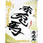 赤兎馬 柚子 1.8L (せきとばゆず)