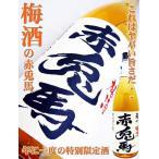 赤兎馬 梅酒 1.8L (せきとばうめしゅ)