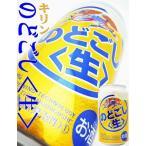 キリン のどごし生 第3 ビール 350ml×1本 バラ