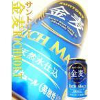 サントリー 金麦 第3 ビール 350ml×1本 バラ