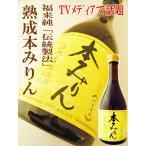 福来純 熟成本みりん 500ml 伝統製法 白扇酒造 TBSテレビマツコの知らない世界 でマツコも絶賛!!