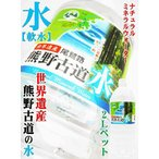 尾鷲名水 熊野古道水 ペットボトル 2L バラ
