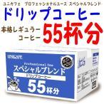 ユニカフェ プロフェッショナルユースドリップコーヒー スペシャルブレンド 8g×55P 1杯17円!