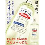 アルコール消毒液 エタノール製剤67% 720ml メイオールNEO67 アルコール67% 720ml量り売り 食品添加物 除菌 消毒