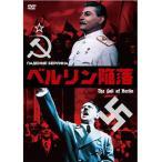 送料無料DVD ベルリン陥落 IVCF-5544