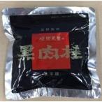 桜間見屋 黒肉桂 150g×10袋