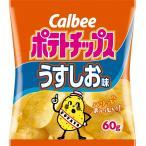 ポテトチップス うすしお味 60g 12袋