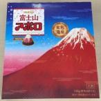 明治 富士山アポロビッグ 144g×10個