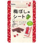 ショッピング梅 アイファクトリー 梅ぼしのシート(個包装) 40g×6袋
