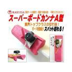 ラクダ 清水製作所 スーパーボードカンナ(日本製)  石膏ボードの面取り(面取り角度45°)平削りもOK