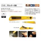 OLFA オルファー PカッターS型 204B 【アクリル・塩ビ板・などの硬質プラスチック板専用カッター】