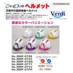 トーヨーセフティー ヘルメット 【Venti】 390FーOT 安全ヘルメット