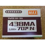 MAX マックス フロアステープル 438MAフロア(N) 1箱(3,000本)
