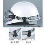 トーヨーセフティー ヘルメット取付用【ゴーグルクリップ】 1組(2ケ)88