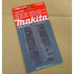 マキタ カンナ刃 110mm 研磨式カンナ刃 A-20834