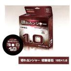ダイヤテック 切断砥石【切れるンジャー】        105×1.0   1箱(10枚入)