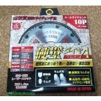 超硬質窯業サイディングチップソー 125mm×10Pオールダイヤ  ラムダ刃