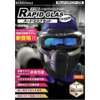 育良精機 溶接メガネ ラピッドグラスゴーグル ISK-RGG2HS ハードマスクセット 溶接面