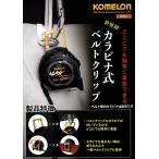KOMELON スケール 25-5.5m マグジャケット カラビナ式ベルトクリップ コンベックス