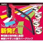 Jupiter 【ミニマルチ鋸】 本体セット MM-150 【万能のこぎり】
