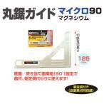 タジマ 丸鋸ガイド マイクロ90マグネシウム(マルノコ定規)【超軽量・携帯性バツグン】