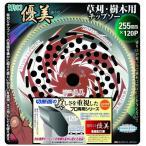 関西洋鋸 刈払チップソー【優美】255mm 刃数120Pで凄い切れ味!!(草刈刃)