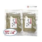 とろろ昆布 100g×2袋 根昆布入り とろろこんぶ 北海道産昆布使用 こんぶ 昆布