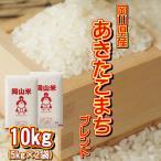 米 10kg アキタコマチブレンド (5kg×2袋) 送料無料