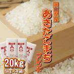 岡山県産あきたこまちブレンド 20kg (5kg×4袋)