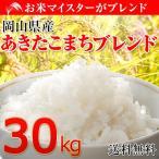 岡山県産あきたこまちブレンド 30kg (5kg×6袋)