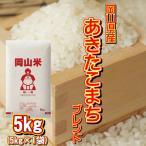 米 5kg アキタコマチブレンド
