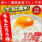 晴れの国岡山で穫れたお米 10kg 暮らしの応援クーポン利用可能