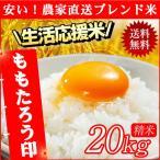 晴れの国岡山で穫れたお米20kg【10kg×2袋】
