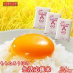 晴れの国岡山で穫れたお米 25kg (5kg×5袋) 送料無料