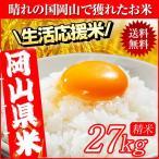 晴れの国岡山で穫れたお米27kg(9Kg×3袋)送料無料 ※北海道沖縄は別途700円
