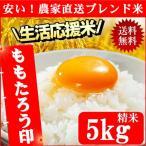 晴れの国岡山で穫れたお米  5kg 暮らしの応援クーポン利用可能