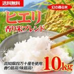 高知県産ヒエリブレンド10kg【5kg×2袋】