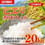高知県ヒエリブレンド20kg(5kg×4袋)