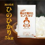 米 お米 5kg ひのひかり 30年岡山産 送料無料
