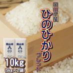 米 10kg ヒノヒカリブレンド (5kg×2袋) 送料無料