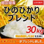 岡山県産ひのひかりブレンド米 30kg (5kg×6袋)